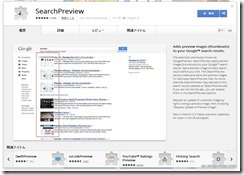 SearchPreview1