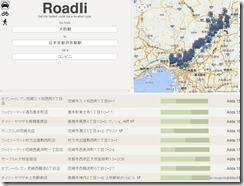 roadli4
