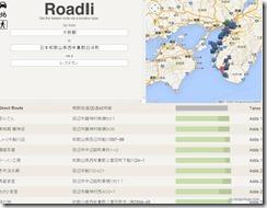 roadli5
