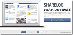 sharelog3