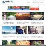 WordPressプラグインをオシャレに紹介しているWebサービス 『WPぷらコレ!』
