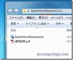 easypictureresizer1