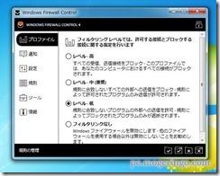 firewallcontrol8