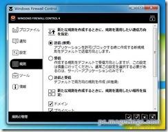 firewallcontrol91