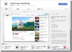 fullscreenanything1
