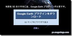 googleearth2