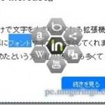 調べたい文字をなぞるだけで、WikipediaやAmazonで検索、共有ができるChrome拡張機能 『Instair』
