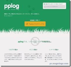 pplog1