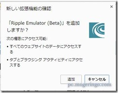 rippleemulator2