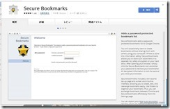 securebookmark1