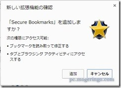 securebookmark2