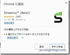 streamus2