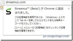 streamus3