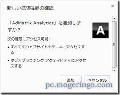 admatrixanalytics3