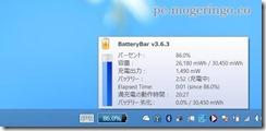 battelybar11