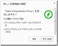 datacompressionproxy2