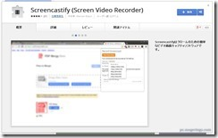screencastify1