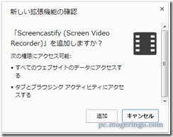 screencastify2