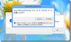 touchmousepointer3