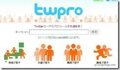 twpro1
