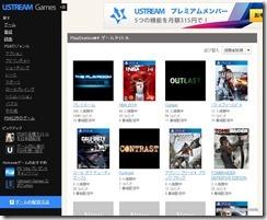 ustreamgame1