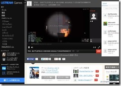 ustreamgame2