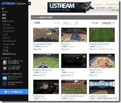ustreamgame3
