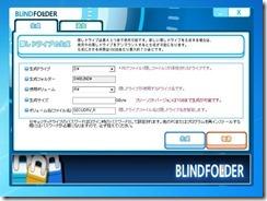blindfolder5