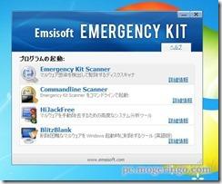 emsisoft41