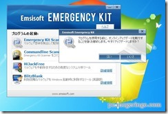 emsisoft5