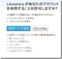 likeastore3