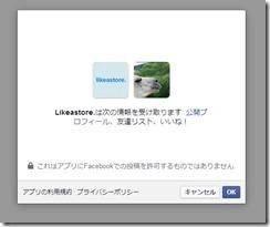 likeastore8