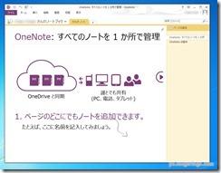 onenote5