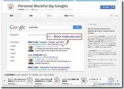 personalblocklist3