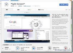 splitscreen1