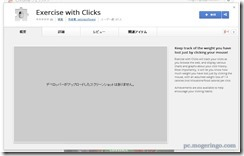 exerciseclick1