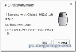 exerciseclick2