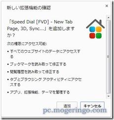 fvdspeeddial2