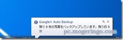 googlepicbackup10