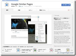 googlesimilar1