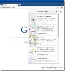 googlesimilar5