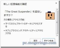 greatsuspender2