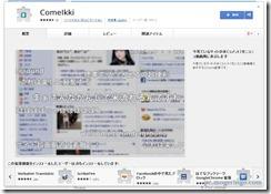 komeikki1