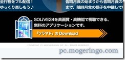 solive2