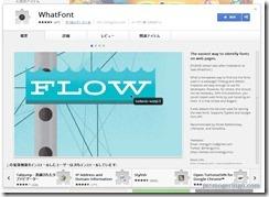 whatfont1