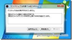 desktopclean7