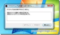 desktopclean8