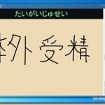 漢字書けますか?? 意外と書けない漢字をパソコンで再勉強できるフリーソフト 『漢字を書いて覚えよう』