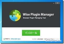 wiseplugin3
