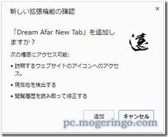 dreamafar2